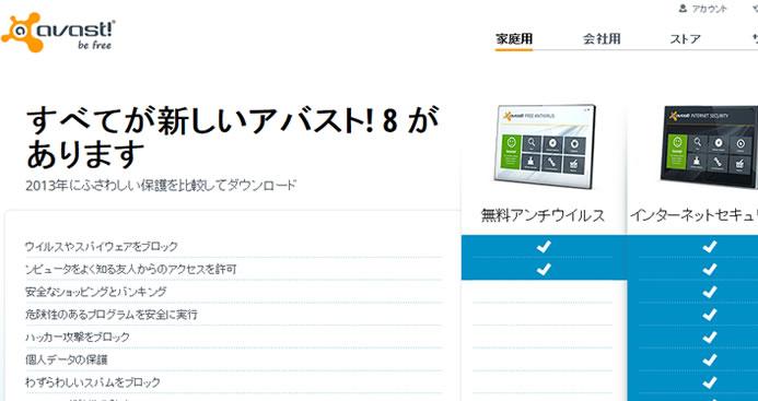 avast! 4 Home Edition(アバスト)