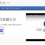 Google日本語入力(Google IME)