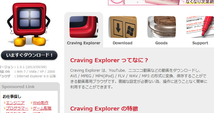 取得失敗 Craving Explorer(クレービングエクスプローラー) 1.0.4