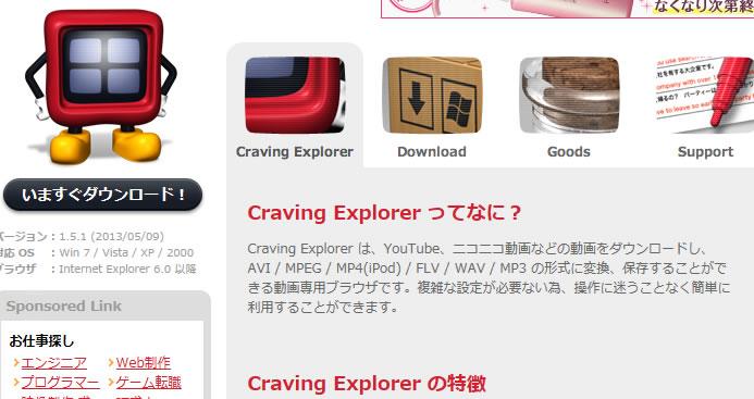 CravingExplorer【クレイビングエクスプローラー】取得失敗 V1.4.1