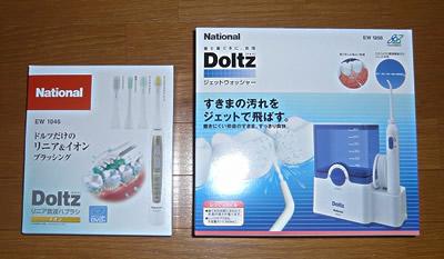 Amazonで音波振動ハブラシとジェットウォッシャーを買いました。