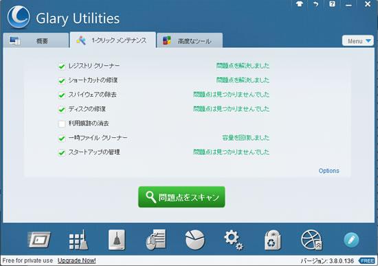 Glary Utilities11
