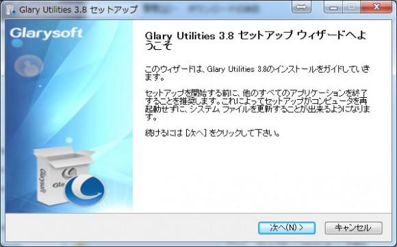 Glary Utilities2