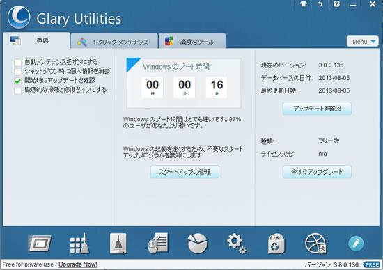 Glary Utilities6