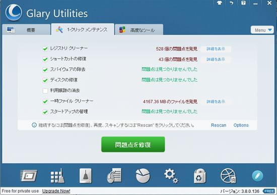 Glary Utilities8
