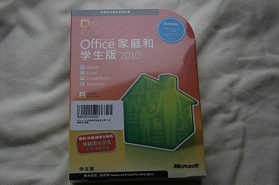 Amazon.cn で「Microsoft Office2010 Home&Student 」を買った
