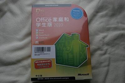 Amazon.cn で「Microsoft Office2010 Home&Student 」を買った
