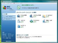 AVG Anti-Virus Free Edition 8.0 (エーブイジー・アンチウィルス)