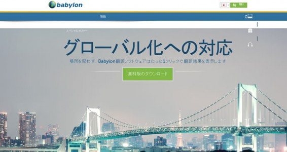 Babylon Toolbarの削除