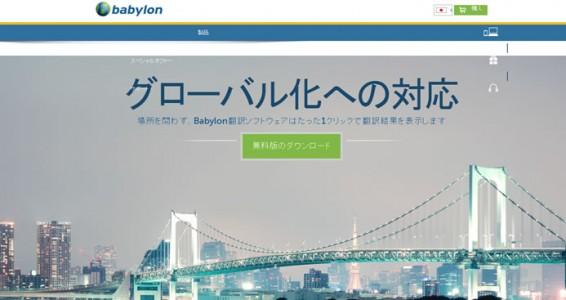 Babylon Toolbarの削除