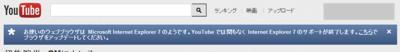 【クレイビングエクスプローラー】お使いのウェブブラウザは Microsoft Internet Explorer 7 のようです。YouTube では間もなく Internet Explorer 7 のサポートが終了します。こちらでブラウザをアップデートしてください。