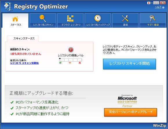 Registry Optimizer(レジストリ・オプティマイザー)