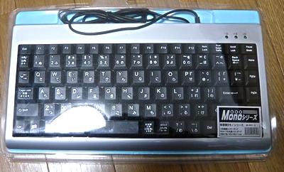 パソコン工房でキーボード買いました!