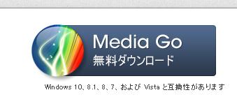 Xアプリの曲をMP3に変換する X-アプリ→iTune ※失敗なし