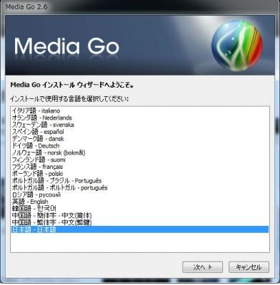 mediaGo-2