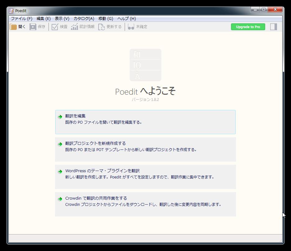 「Poedit」 languageファイル「.po」「.mo」編集フリーソフト
