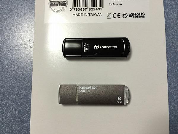 USB3.0メモリーの比較