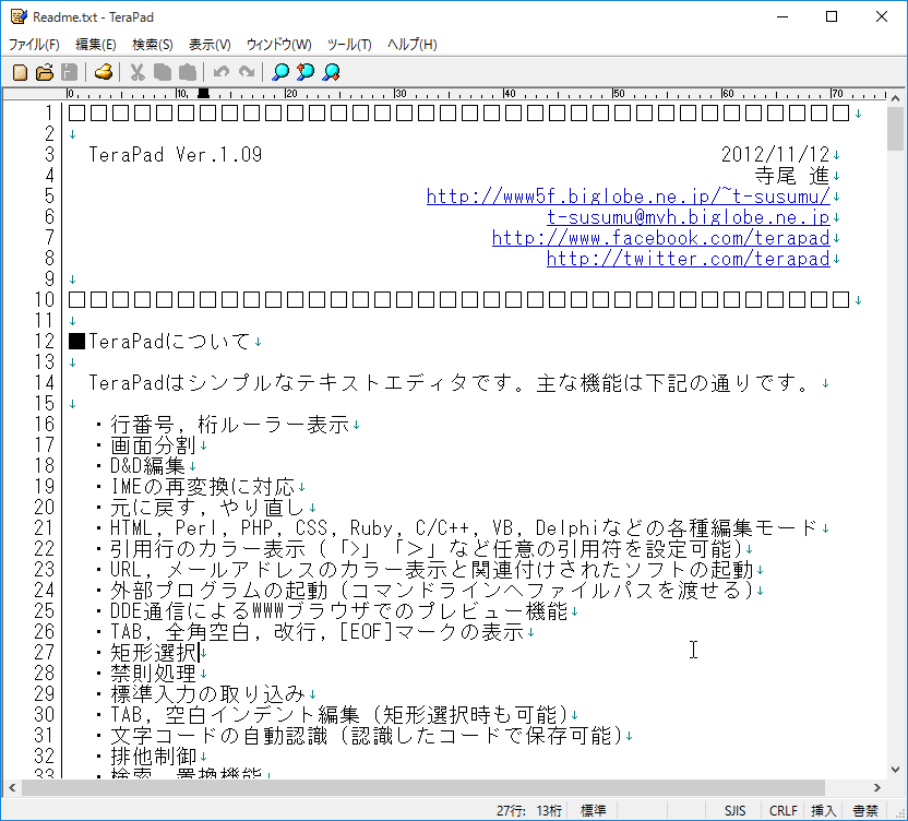 TeraPad(テラパッド) Windows10 動作確認済み