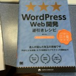 WordPress カスタマイズ用に本を購入