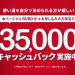 NURO 光 申し込んだ!!